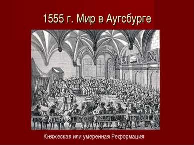 1555 г. Мир в Аугсбурге Княжеская или умеренная Реформация