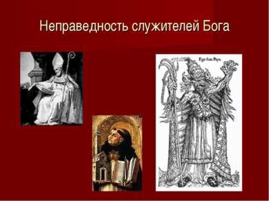 Неправедность служителей Бога
