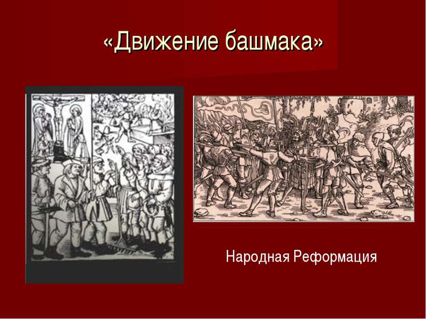 «Движение башмака» Народная Реформация