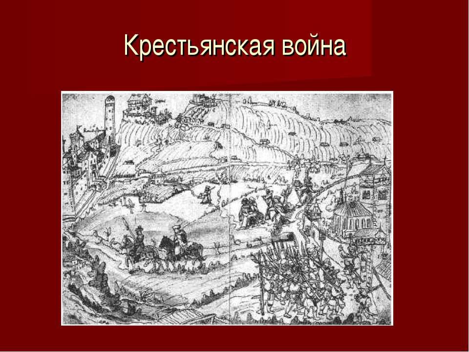 Крестьянская война