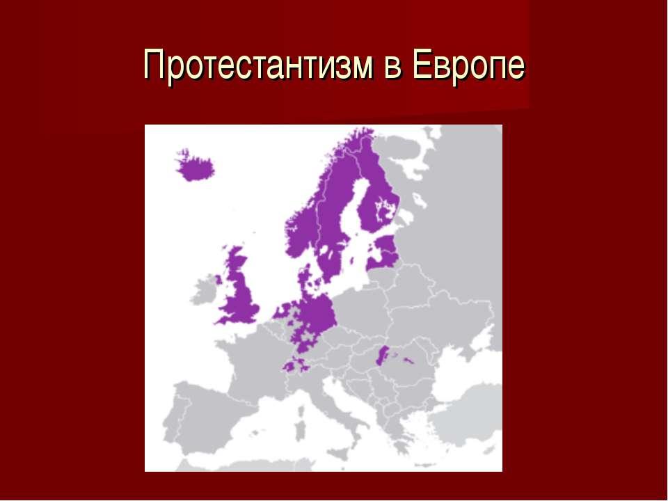 Протестантизм в Европе