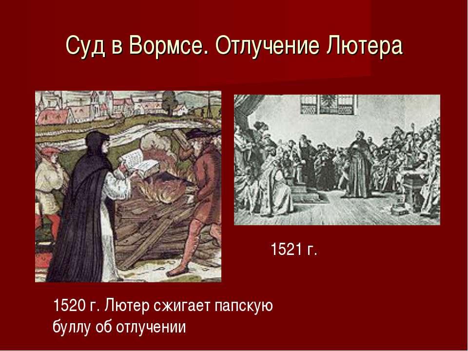 Суд в Вормсе. Отлучение Лютера 1520 г. Лютер сжигает папскую буллу об отлучен...