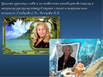 Ценить красоту слова и не позволить погибнуть великому и могучему русскому яз...
