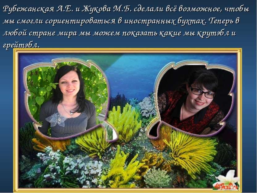 Рубежанская А.Е. и Жукова М.Б. сделали всё возможное, чтобы мы смогли сориент...