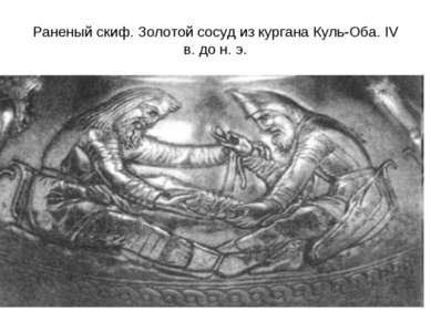 Раненый скиф. Золотой сосуд из кургана Куль-Оба. IV в. до н. э.