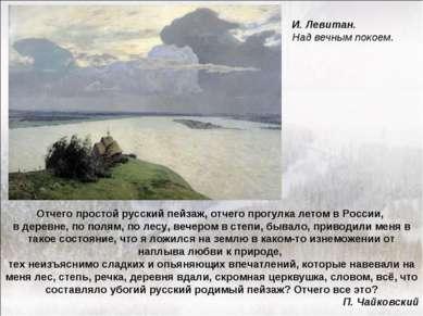 Отчего простой русский пейзаж, отчего прогулка летом в России, в деревне, по ...