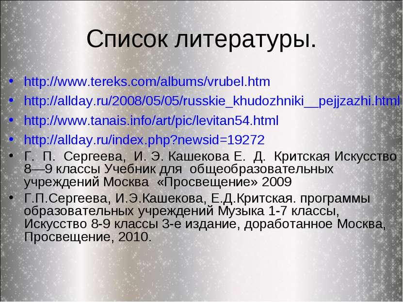 Список литературы. http://www.tereks.com/albums/vrubel.htm http://allday.ru/2...