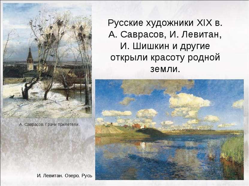 А. Саврасов. Грачи прилетели. И. Левитан. Озеро. Русь Русские художники XIX в...