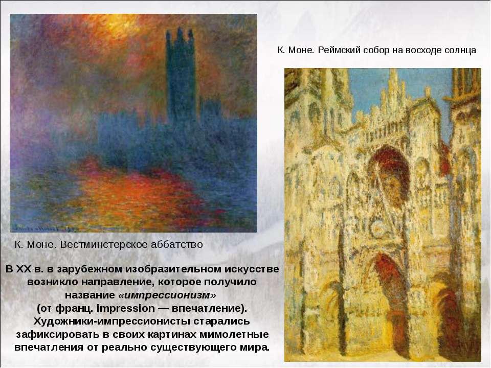 К. Моне. Вестминстерское аббатство К. Моне. Реймский собор на восходе солнца ...