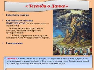 Библейские мотивы Консерватизм сознания КОНСЕРВАТОР (от лат. conservator — ох...
