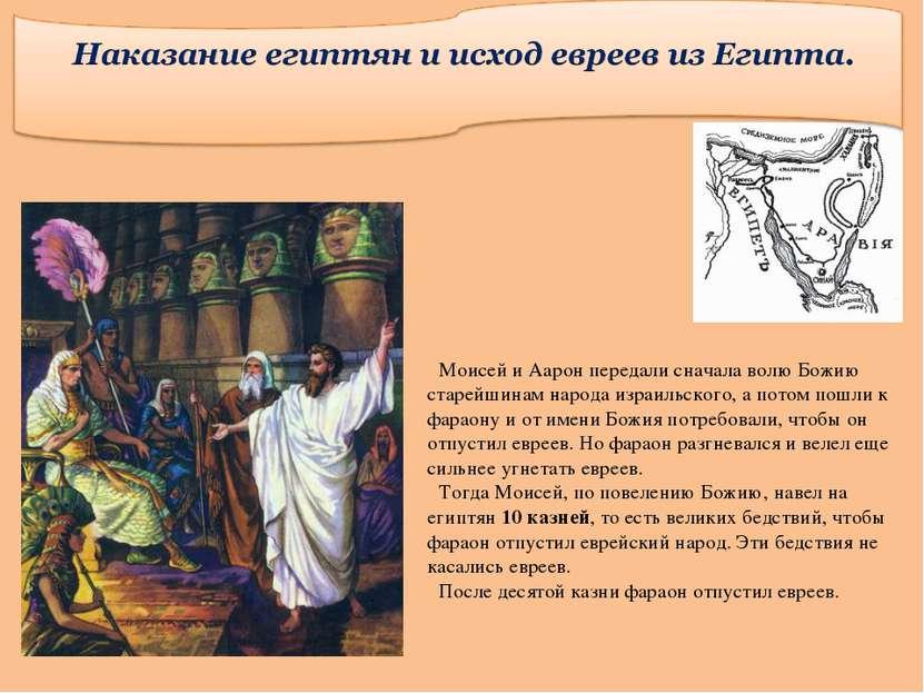 Моисей и Аарон передали сначала волю Божию старейшинам народа израильского, а...