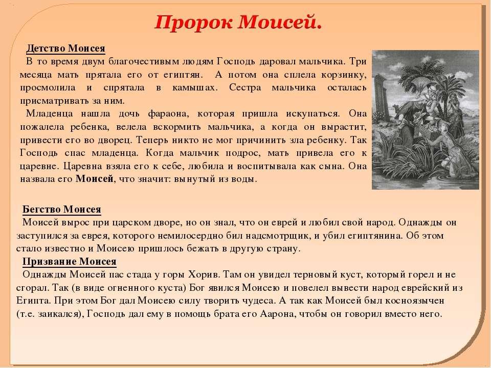 Бегство Моисея Моисей вырос при царском дворе, но он знал, что он еврей и люб...