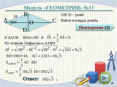 Модуль «ГЕОМЕТРИЯ» №11 Ответ: . * ABCD – ромб. Найти площадь ромба. В А D С 6...