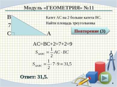 Модуль «ГЕОМЕТРИЯ» №11 Ответ: 31,5. Катет АС на 2 больше катета ВС. Найти пло...
