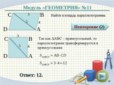 Модуль «ГЕОМЕТРИЯ» №11 Ответ: 12. Найти площадь параллелограмма * В А D С 5 4...