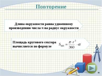 Повторение * Длина окружности равна удвоенному произведению числа π на радиус...