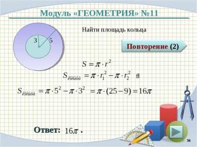 Модуль «ГЕОМЕТРИЯ» №11 Ответ: . Найти площадь кольца * 3 5 ⇒