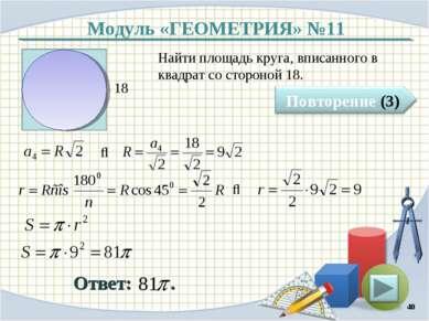 Модуль «ГЕОМЕТРИЯ» №11 Ответ: . Найти площадь круга, вписанного в квадрат со ...