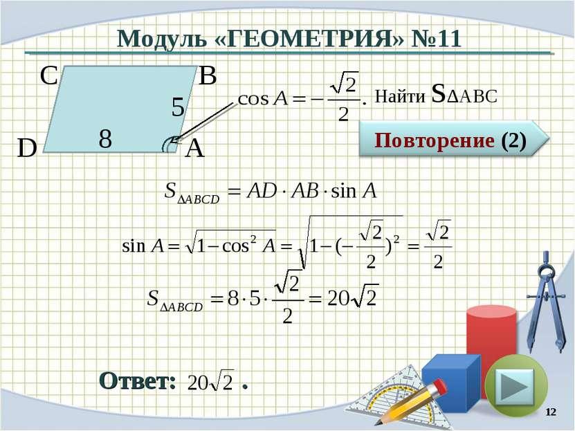 Модуль «ГЕОМЕТРИЯ» №11 Ответ: . Найти S∆ABC * В А D С 8 5