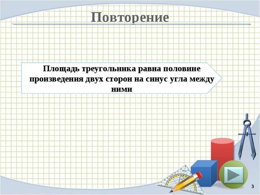 Повторение * Площадь треугольника равна половине произведения двух сторон на ...