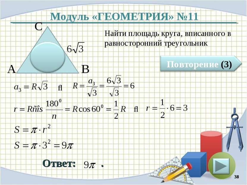 Модуль «ГЕОМЕТРИЯ» №11 Ответ: . Найти площадь круга, вписанного в равносторон...