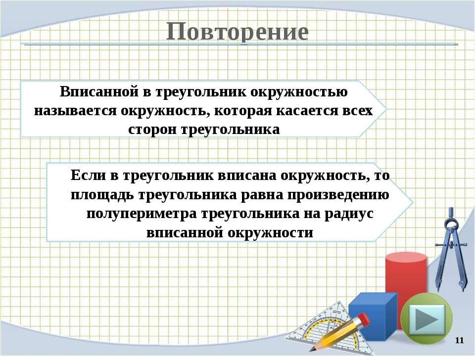 Повторение * Если в треугольник вписана окружность, то площадь треугольника р...