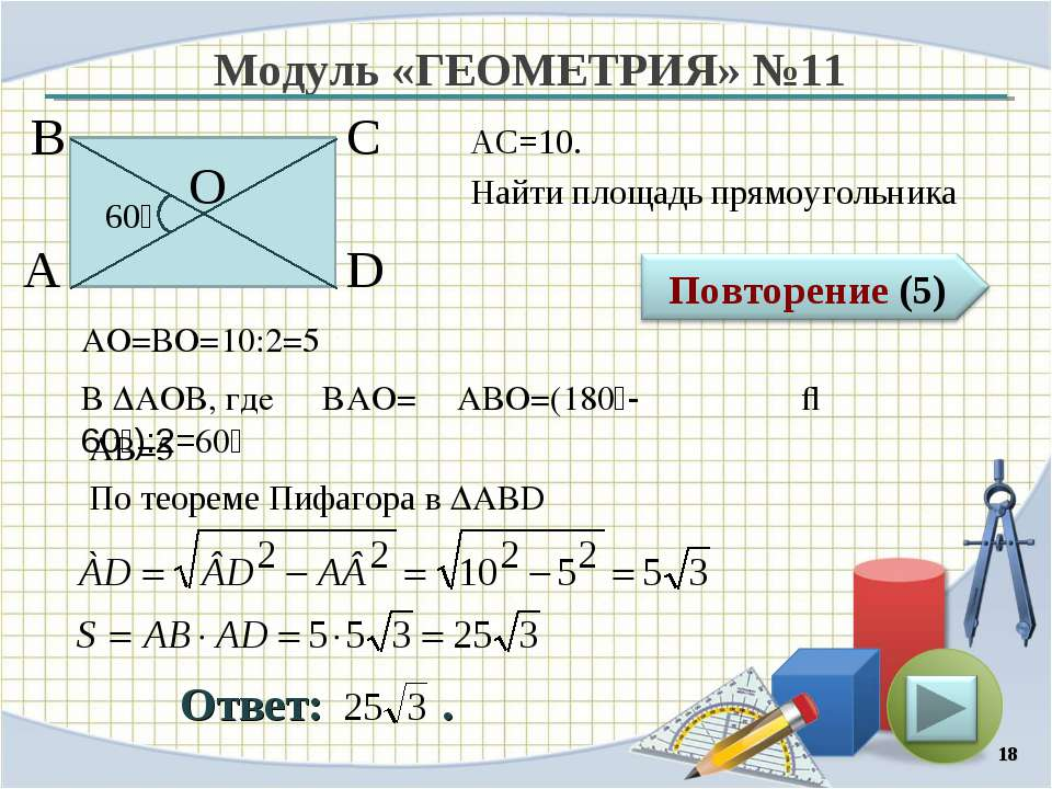 Модуль «ГЕОМЕТРИЯ» №11 Ответ: . АС=10. Найти площадь прямоугольника * В А D С...