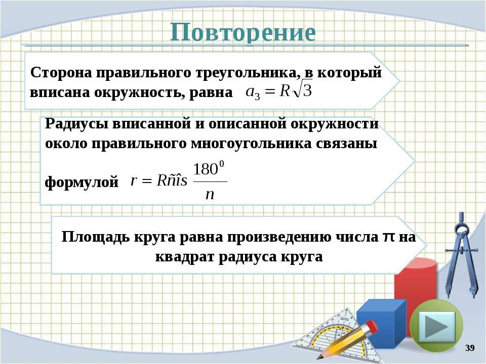 Повторение * Сторона правильного треугольника, в который вписана окружность, ...