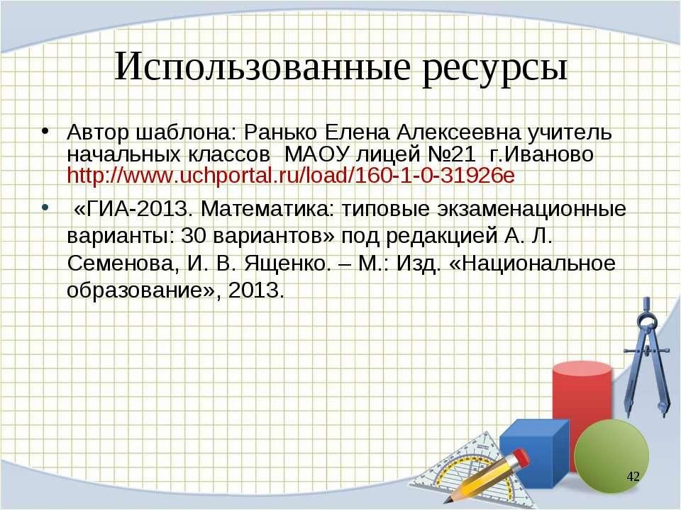 Использованные ресурсы Автор шаблона: Ранько Елена Алексеевна учитель начальн...