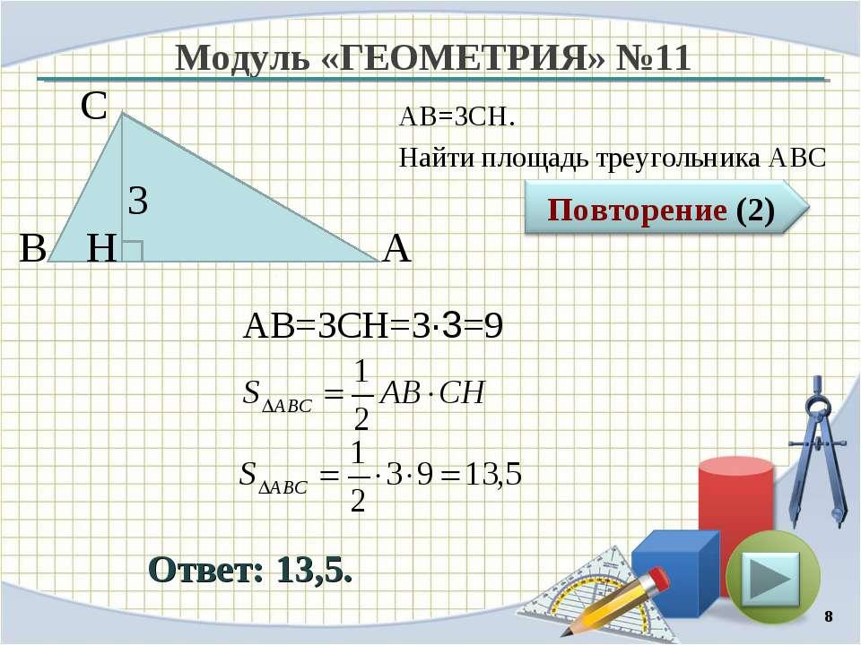 Модуль «ГЕОМЕТРИЯ» №11 Ответ: 13,5. АВ=3CH. Найти площадь треугольника АВС * ...