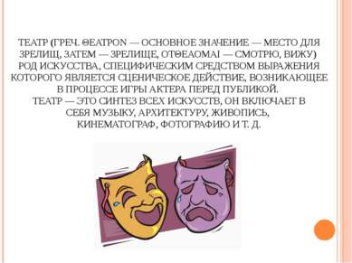 ТЕАТР (ГРЕЧ.ΘΕΑΤΡΟΝ— ОСНОВНОЕ ЗНАЧЕНИЕ— МЕСТО ДЛЯ ЗРЕЛИЩ, ЗАТЕМ— ЗРЕЛИЩЕ,...
