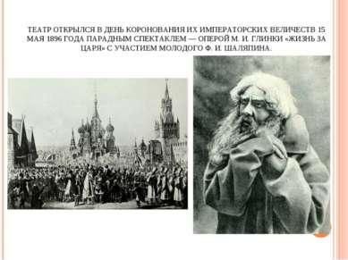 ТЕАТР ОТКРЫЛСЯ В ДЕНЬ КОРОНОВАНИЯ ИХ ИМПЕРАТОРСКИХ ВЕЛИЧЕСТВ 15 МАЯ 1896 ГОДА...