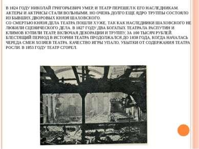 В 1824 ГОДУ НИКОЛАЙ ГРИГОРЬЕВИЧ УМЕР, И ТЕАТР ПЕРЕШЕЛ К ЕГО НАСЛЕДНИКАМ. АКТЕ...