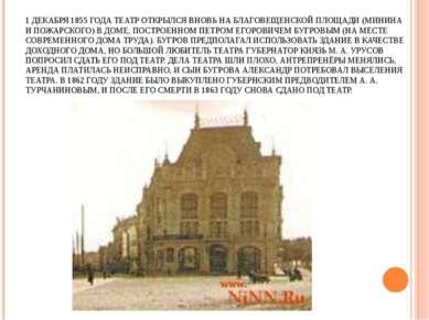 1 ДЕКАБРЯ 1855 ГОДА ТЕАТР ОТКРЫЛСЯ ВНОВЬ НА БЛАГОВЕЩЕНСКОЙ ПЛОЩАДИ (МИНИНА И ...