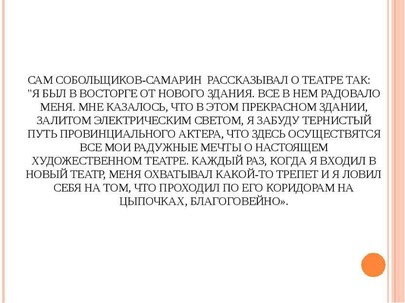 """САМ СОБОЛЬЩИКОВ-САМАРИН РАССКАЗЫВАЛОТЕАТРЕ ТАК:  """"Я БЫЛ В ВОСТОРГЕ ОТ НОВ..."""