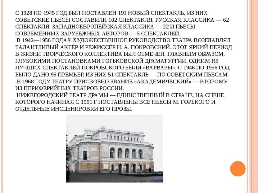 С 1928 ПО 1945 ГОД БЫЛ ПОСТАВЛЕН 191 НОВЫЙ СПЕКТАКЛЬ, ИЗ НИХ СОВЕТСКИЕ ПЬЕСЫ ...