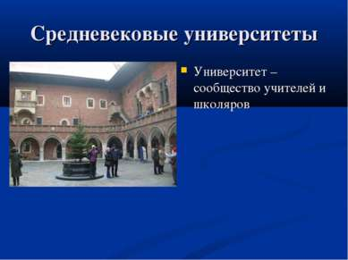 Средневековые университеты Университет – сообщество учителей и школяров