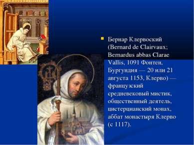 Бернар Клервоский (Bernard de Clairvaux; Bernardus abbas Clarae Vallis, 1091 ...