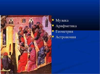 Музыка Арифметика Геометрия Астрономия