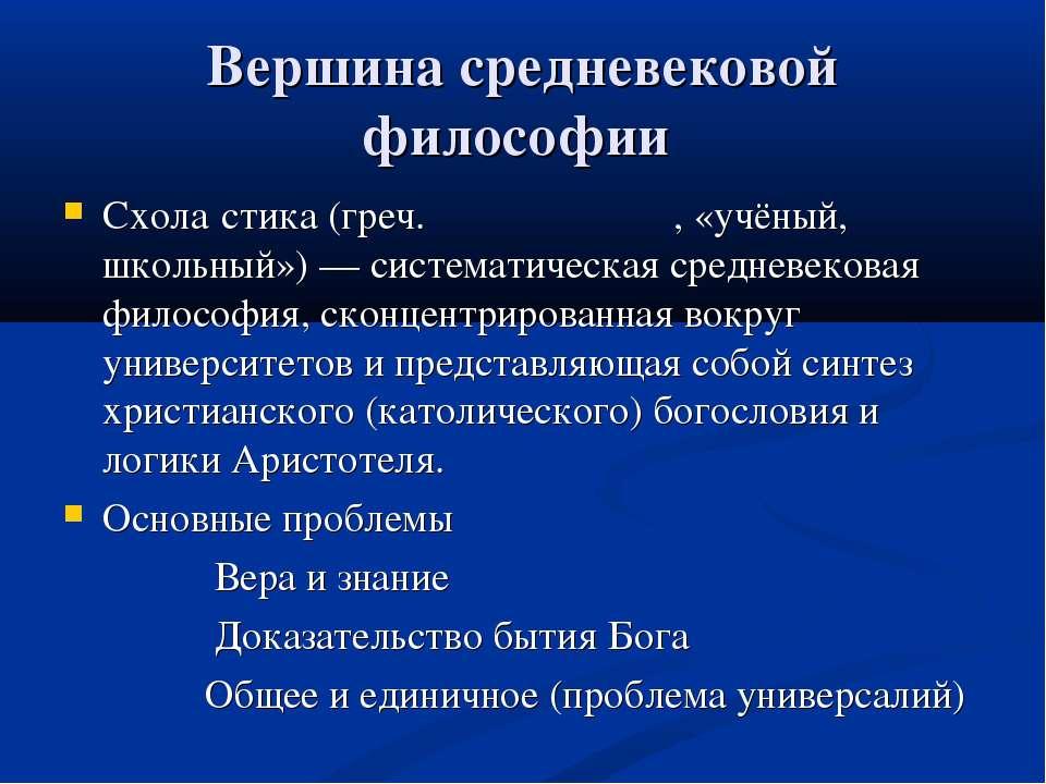 Вершина средневековой философии Схола стика (греч. σχολαστικός, «учёный, школ...