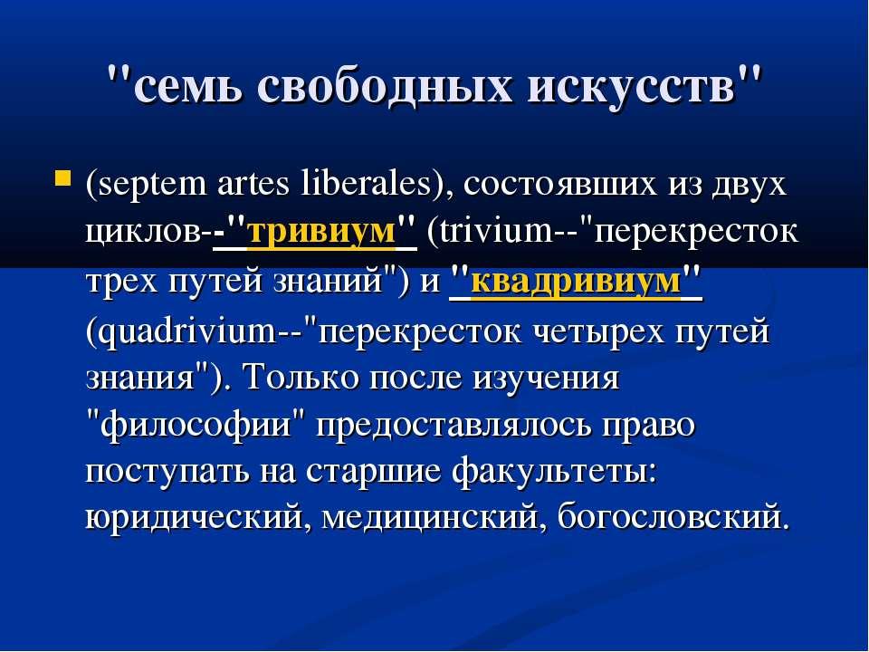 """""""семь свободных искусств"""" (septem artes liberales), состоявших из двух циклов..."""