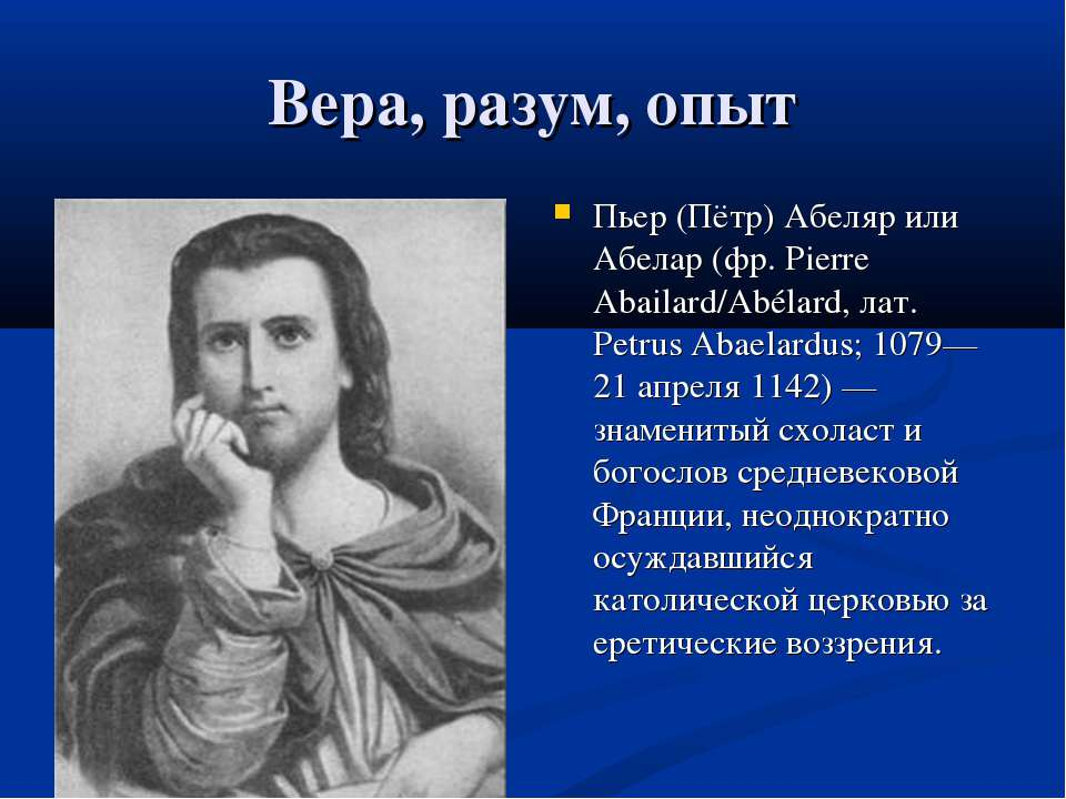 Вера, разум, опыт Пьер (Пётр) Абеляр или Абелар (фр. Pierre Abailard/Abélard,...