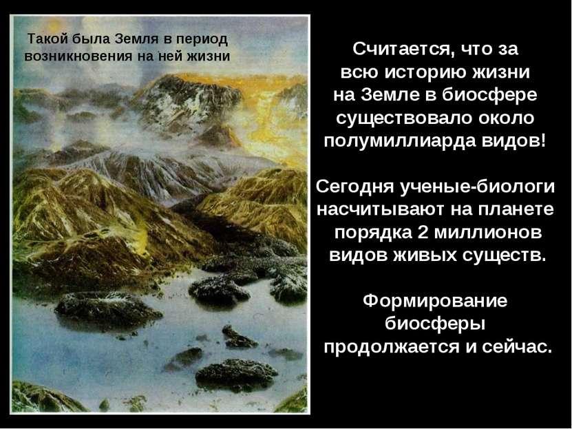 Считается, что за всю историю жизни на Земле в биосфере существовало около по...