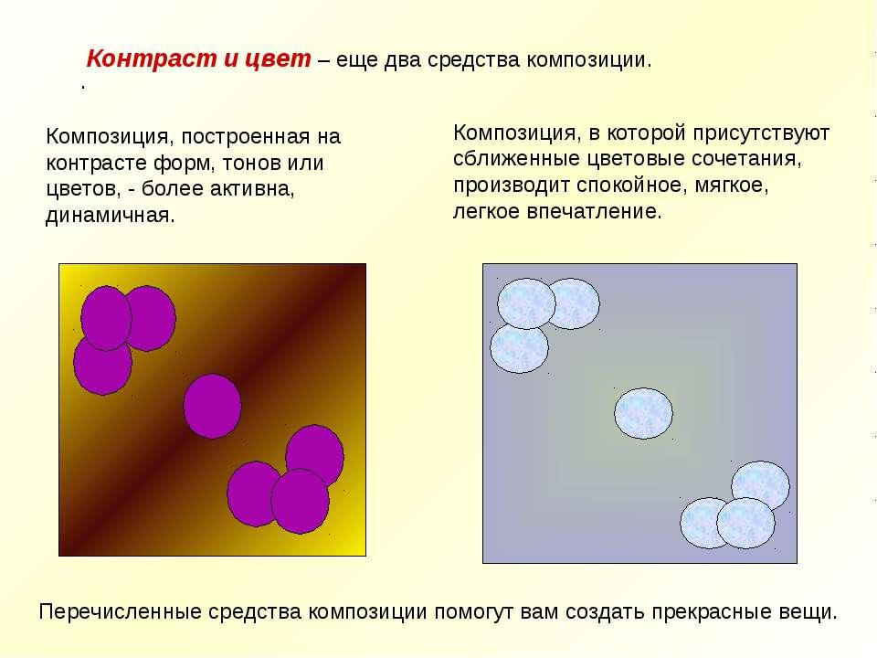 . Контраст и цвет – еще два средства композиции. Композиция, построенная на к...