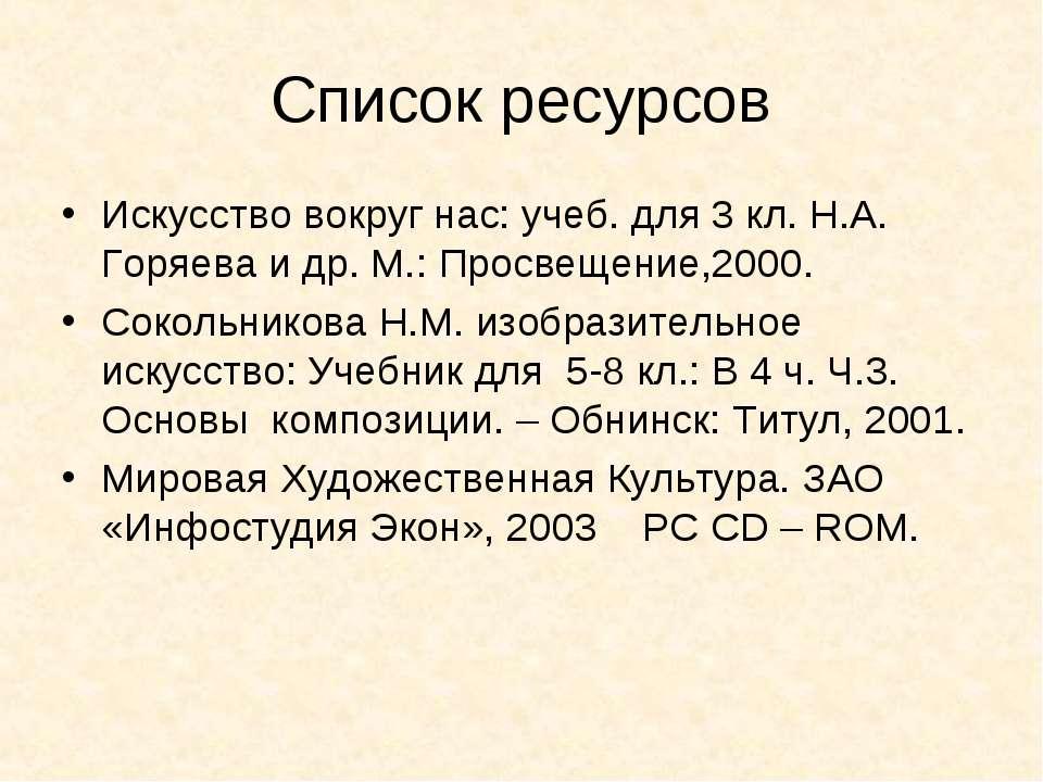 Список ресурсов Искусство вокруг нас: учеб. для 3 кл. Н.А. Горяева и др. М.: ...