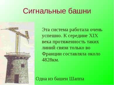 Сигнальные башни Эта система работала очень успешно. К середине XIX века прот...