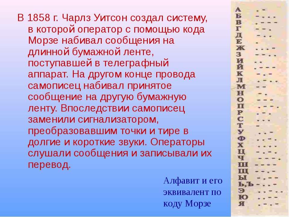 В 1858 г. Чарлз Уитсон создал систему, в которой оператор с помощью кода Морз...