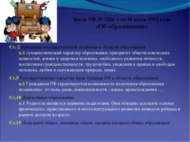 Закон РФ № 3266-1 от 10 июля 1992 года «Об образовании» Ст. 2 принципы госуда...