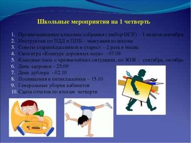 Школьные мероприятия на 1 четверть Организационные классные собрания ( выбор ...