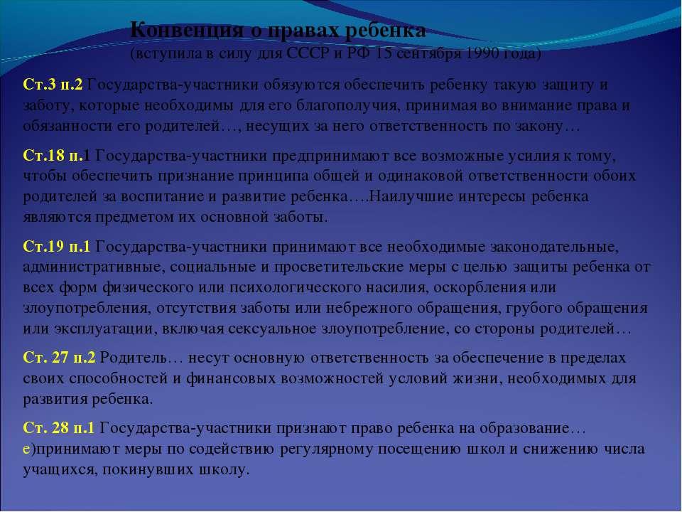 Конвенция о правах ребенка (вступила в силу для СССР и РФ 15 сентября 1990 го...